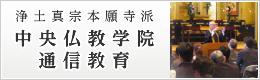 浄土真宗本願寺派 中央仏教学院