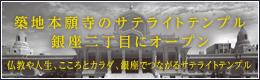 銀座二丁目オープン