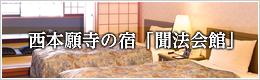 西本願寺の宿「聞法会館」
