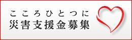 こころひとつに東日本大震災支援