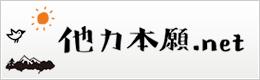他力本願.net