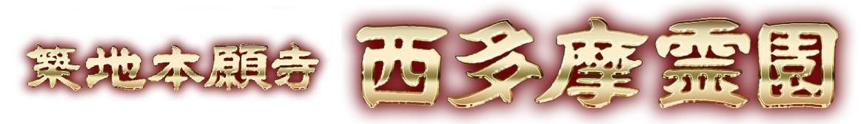 築地本願寺西多摩霊園ホームページ
