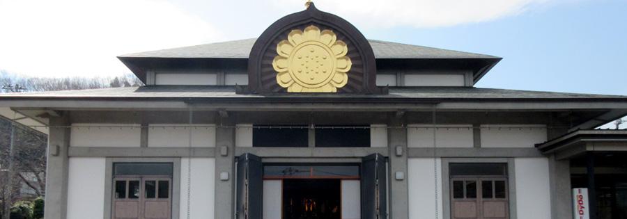 あきる野本願寺本堂外観